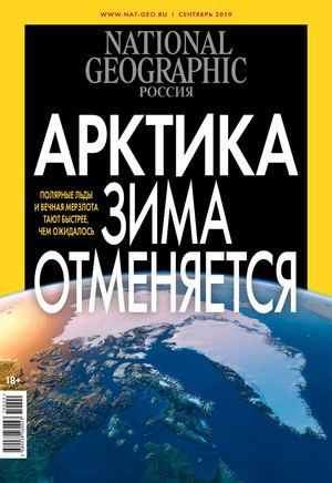 National Geographic №9, сентябрь 2019