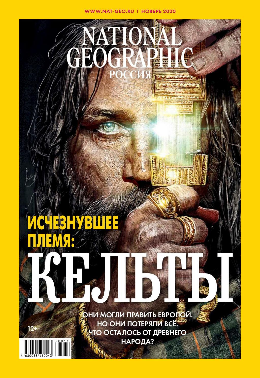 National Geographic №11, ноябрь 2020