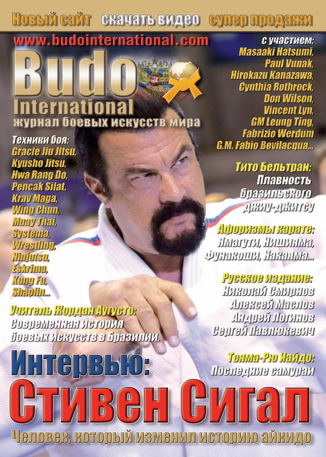 Budo International #1