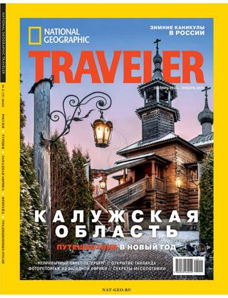 National Geographic. Traveler №5, ноябрь 2020 - январь 2021