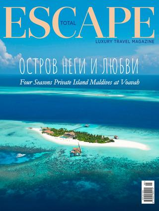 Total Escape №48-49, 2020