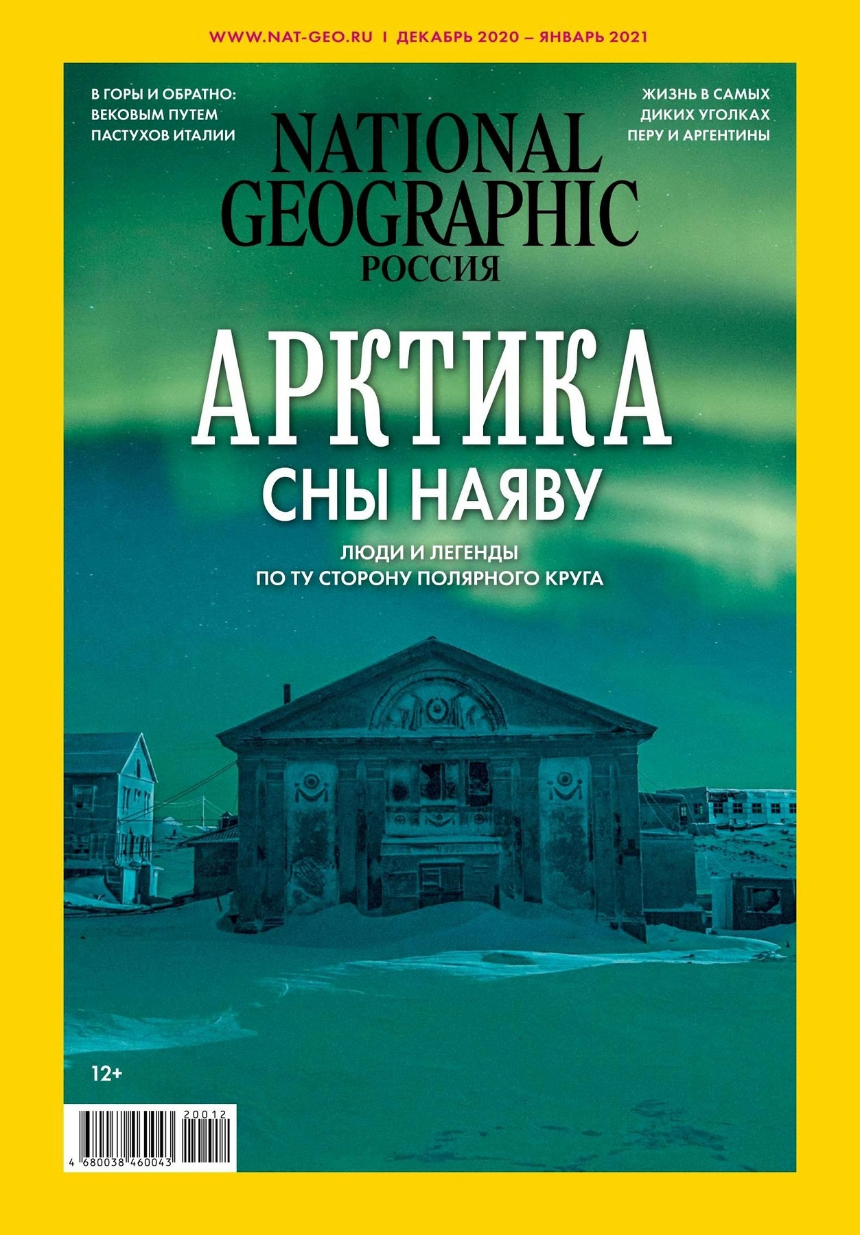 National Geographic №12, декабрь 2020