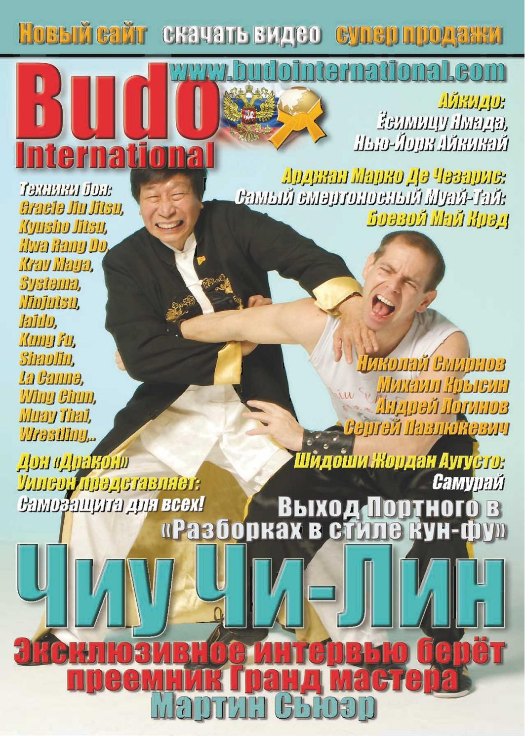 Budo International №2