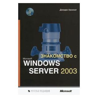 Знакомство с Microsoft Windows Server 2003. Ханикат Дж.
