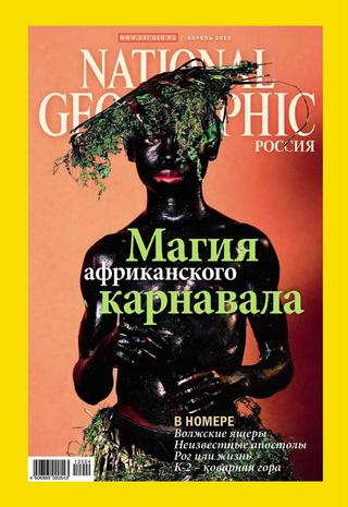 National Geographic №4, апрель 2012