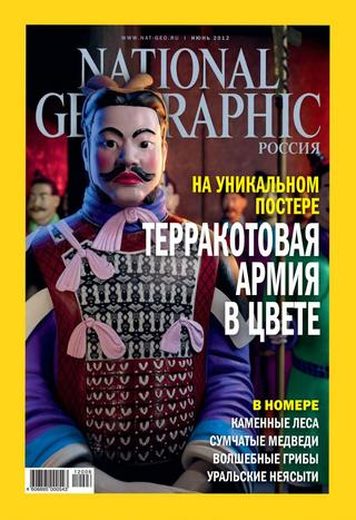 National Geographic №6, июнь 2012