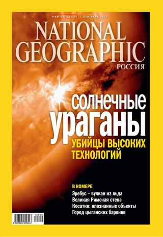 National Geographic, сентябрь 2012