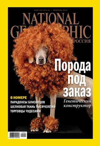 National Geographic №2, февраль 2012