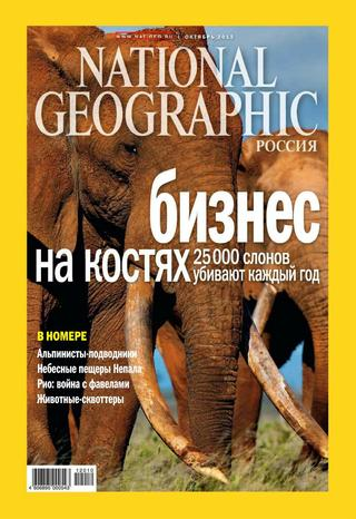 National Geographic №10, октябрь 2012