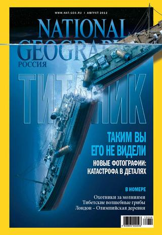 National Geographic №8, август 2012