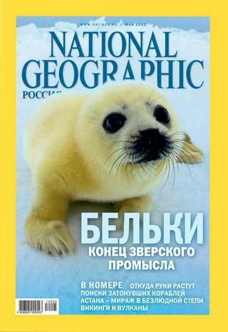 National Geographic №5, май 2012