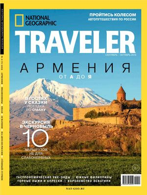 National Geographic. Traveler №4, сентябрь - октябрь 2019